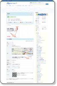 サトミ(世田谷区/ファッション(紳士服・婦人服))の地図・住所・電話番号|マピオン電話帳