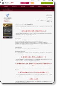 個人情報保護方針|闘う弁護士 マーシャルアーツ|港区 六本木 弁護士法人マーシャルアーツ