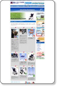 福祉用具・福祉用品について | 東京都 台東区の丸大自動車