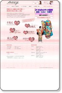 貸衣装を大阪・吹田で営む秋田屋。成人式、結婚式、七五三、お宮参り、卒業式などの折にぜひご利用ください。