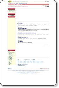 人気ランキング(累計) 江東区の教育・学校 |みせーる人気ランキング