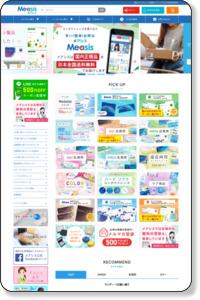 コンタクトの通販サイト【メアシス】