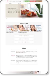 美容皮膚科を東京でお探しならメディアージュクリニック青山へ