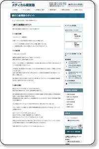 医院 開業【銀行口座開設のポイント】税理士
