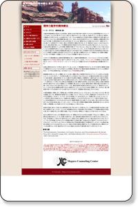東京の目黒カウンセリングセンター:力動学的精神療法