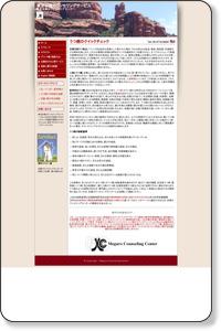 うつ病の定義。うつ病カウンセリング東京。