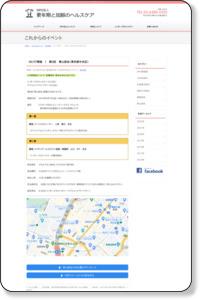 09/07開催 | 第6回 青山部会(東京都中央区) | 青山部会 | NPO法人更年期と加齢のヘルスケア