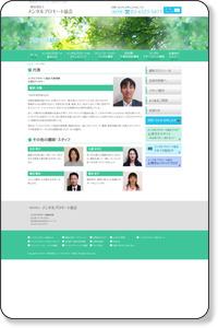 スタッフ紹介 | コーチング/カウンセリング/コミュニケーション/心理学講座/埼玉/東京