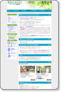 催眠療法 東京メンタルケア 臨床心理士による催眠療法|提携病院あり