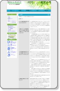 催眠療法 東京メンタルケア よくある質問
