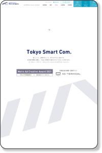東京の交通広告をご案内 メトロ アド エージェンシー