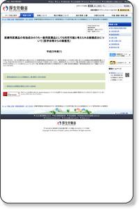 http://www.mhlw.go.jp/stf/houdou/2r9852000001lsbn.html