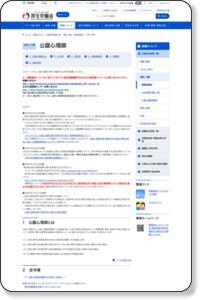 公認心理師 |厚生労働省