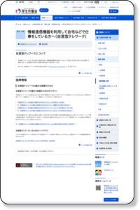http://www.mhlw.go.jp/stf/seisakunitsuite/bunya/koyou_roudou/koyoukintou/zaitaku/index.html