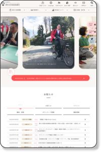 社会福祉法人 港区社会福祉協議会(港社協)