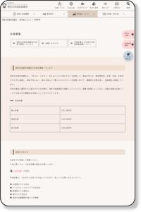 会員募集│社会福祉法人 港区社会福祉協議会(港社協)