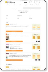 リサイクルブランド子供服通販 全ショップリスト|ミラクルボックス