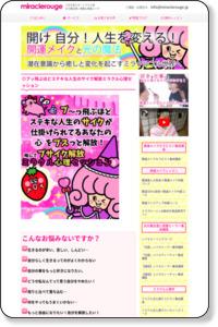 沖縄メイクアップサロン | ミラクルージュ