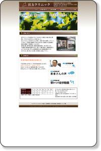 江東区 大島 内科 消化器内科 リウマチ科 小児科 宮方クリニック トップページ