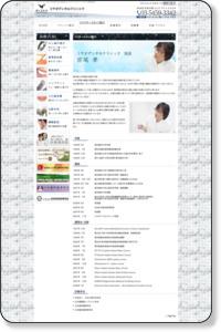 ドクタースタッフ紹介|渋谷の歯科 歯医者はミヤオデンタルクリニックへ。顎関節症診断も。