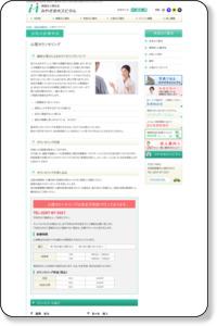 心理カウンセリング | 稲敷市の病院ならみやざきホスピタル