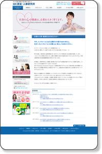 MK賃金・人事研究所 | 福井県のメンタルヘルス対策