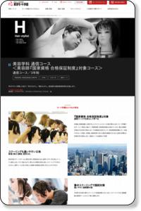 美容専門学校(通信)|東京モード学園|美容学科(通信コース)|美容師国家資格受験コース