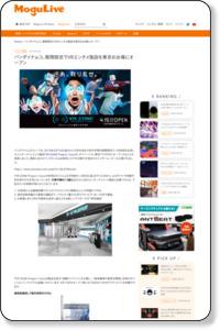 バンダイナムコ、期間限定でVRエンタメ施設を東京お台場にオープン | Mogura VR - 国内外のVR最新情報