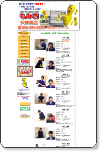 ボディーケア&リラクゼーション:もみ壱 天神北店