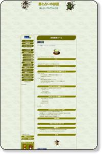 四柱推命ルーム  - 【PC版】暦と占いの部屋