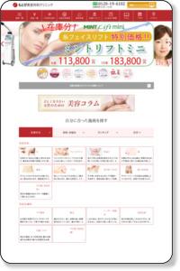 新宿で美容外科を選ぶならこちら