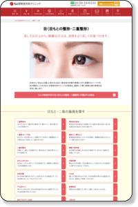 目の整形のご相談はもとび美容外科クリニック