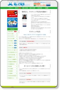 集客サポート|格安ホームページ作成パック 【Mr.CMS】