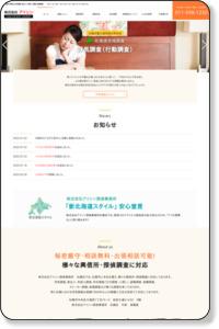 興信所 アイシン探偵事務所札幌店