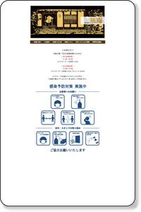 蕎麦懐石 無庵 −MUAN−(東京都立川市) ようこそ無庵へお越しくださいました