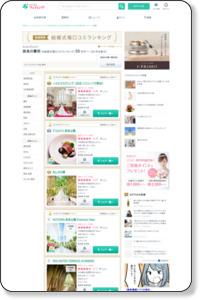 奈良県の費用|信頼性の高い結婚式場ランキング(1位〜)【みんなのウェディング】