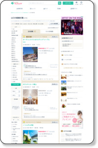 山口県の結婚式場・披露宴会場を検索(口コミ・費用)|みんなのウェディング