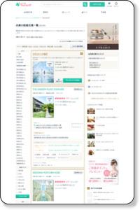 兵庫県全域 /兵庫県の結婚式場一覧|みんなのウェディング