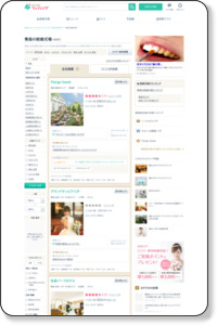 青森県の結婚式場・披露宴会場を検索(口コミ・費用)|みんなのウェディング