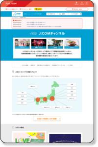 J:COM 東京(練馬/和光/新座)の放送番組一覧 | J:COMチャンネル | テレビ番組情報 | MYJCOM テレビ番組・視聴情報、動画配信が満載