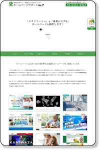 ホームページ作成・東京都足立区の株式会社NAaNA【業務委託・制作代行】