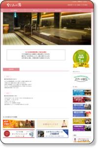 荻窪武蔵野温泉「なごみの湯」