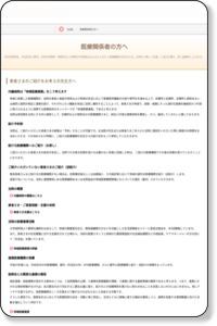 医療関係者の方へ - 内藤病院(東京・新宿初台)