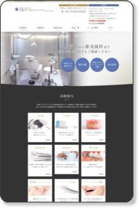 歯科 中野区|中野デンタルクリニック(歯科医院)