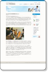 社団法人 中野区薬剤師会 | お知らせ
