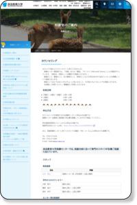 奈良教育大学保健センター カウンセリング