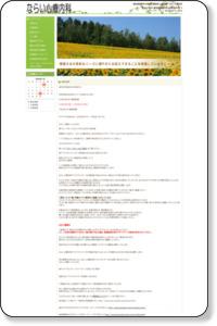 臨床心理士の紹介|岡崎市明大寺町の神経科,精神科,心療内科 ならい心療内科