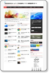 大阪 吹田市 ホームページ作成(制作)|パソコンサポート(修理)
