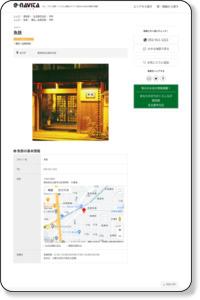 魚鉄[・ グルメ  > 和食 > 懐石・会席料理]|駅周辺地図・駅周辺情報