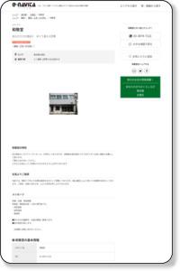 和敬堂[・ ショッピング  > 趣味 > 趣味、工芸(その他)]|駅周辺地図・駅周辺情報